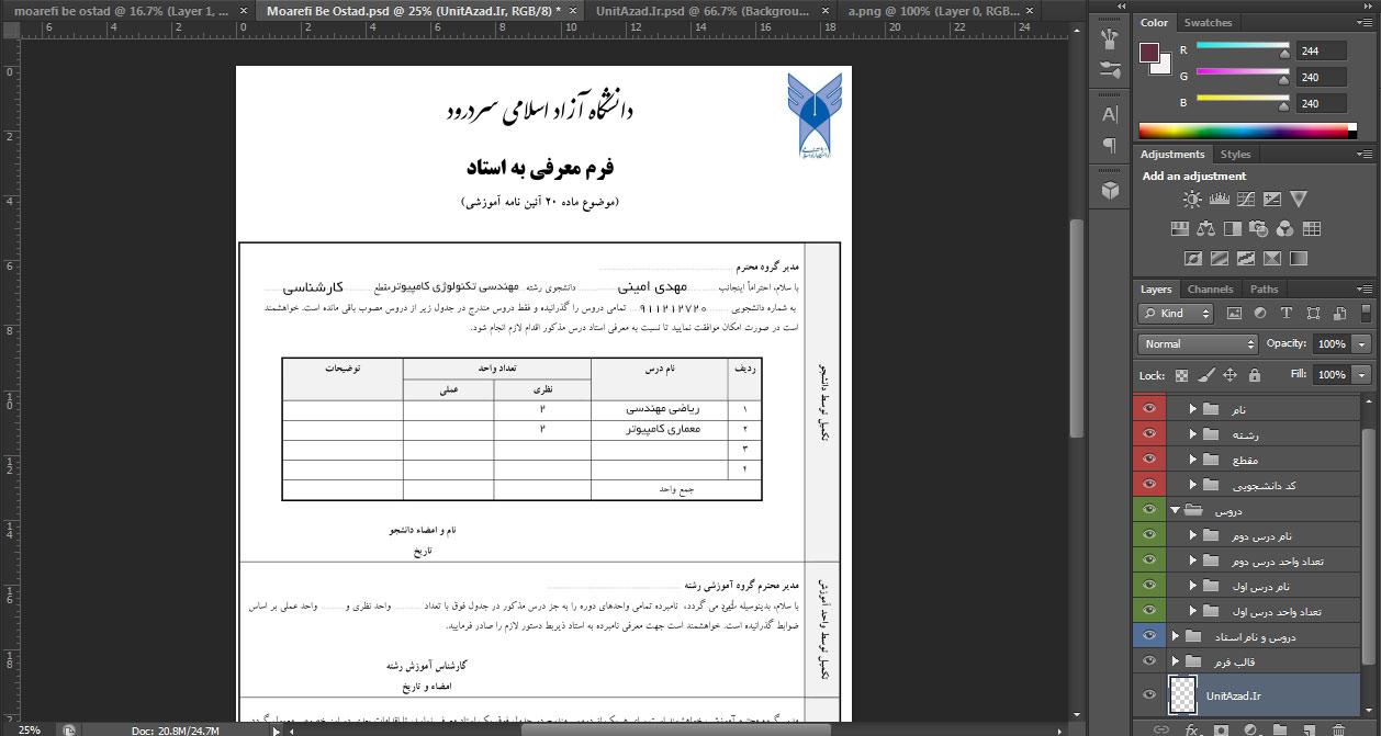 دانلود فرم معرفی به استاد دانشگاه ازاد