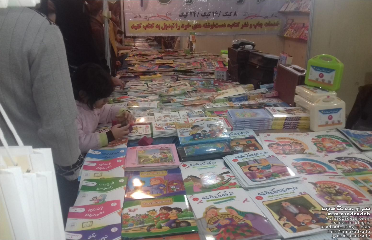 شانزدهمین نمایشگاه کتاب شیراز