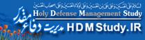 مطالعات مدیریت دفاع مقدس