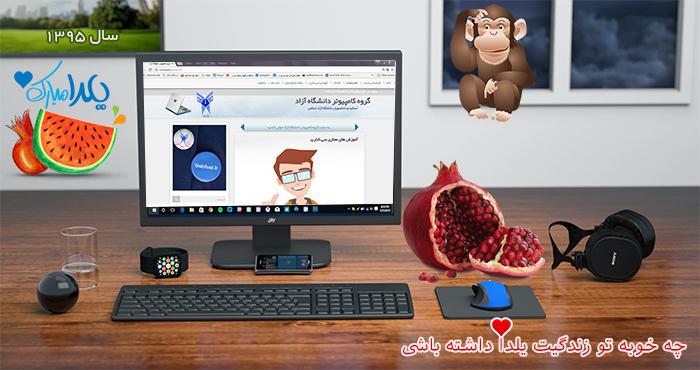 گروه کامپیوتر دانشگاه آزاد