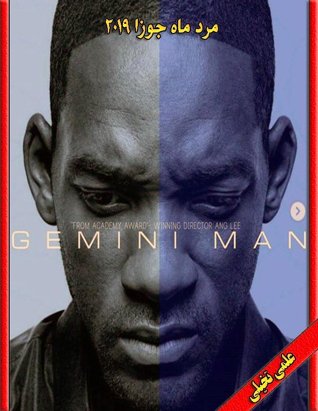 دانلود فیلم Gemini Man 2019 زیرنویس دوبله فارسی