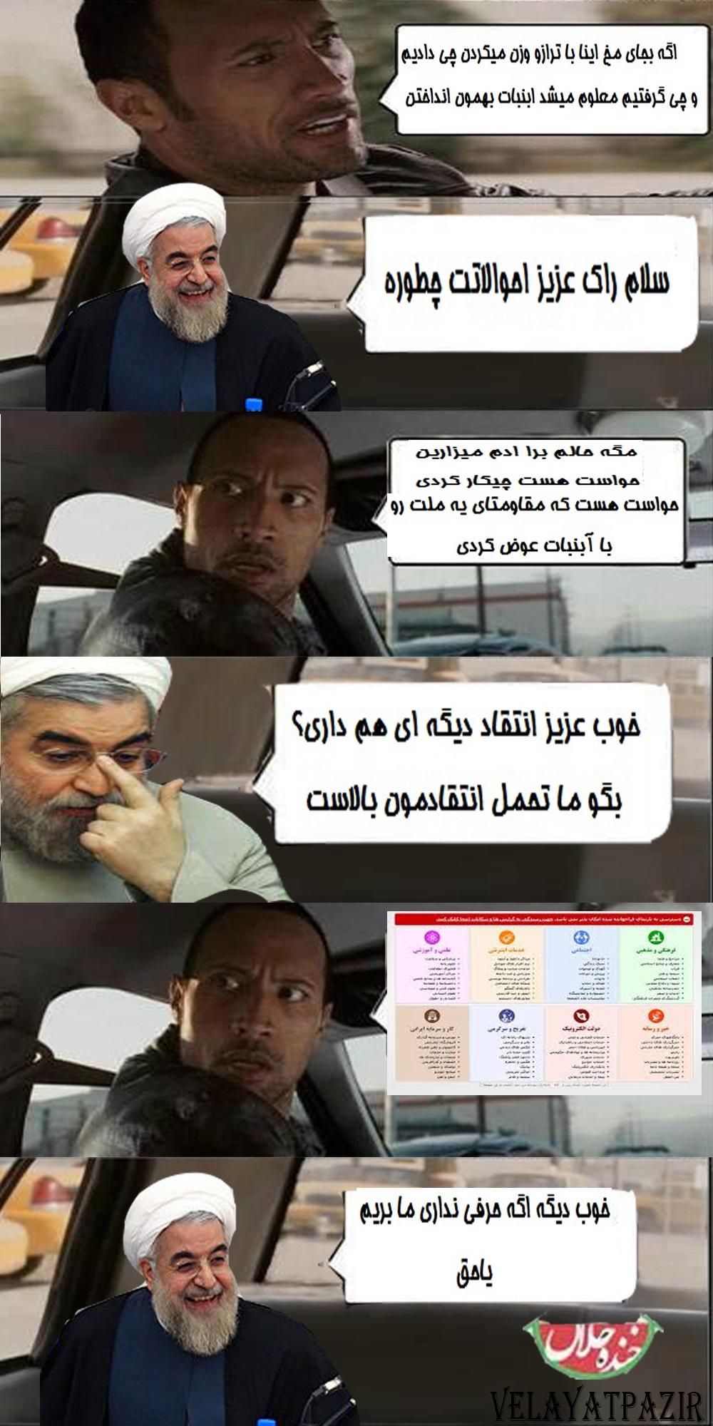 عکس نوشته ی ضد روحانی