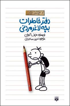 دفترچه خاطرات بچه لاغرو