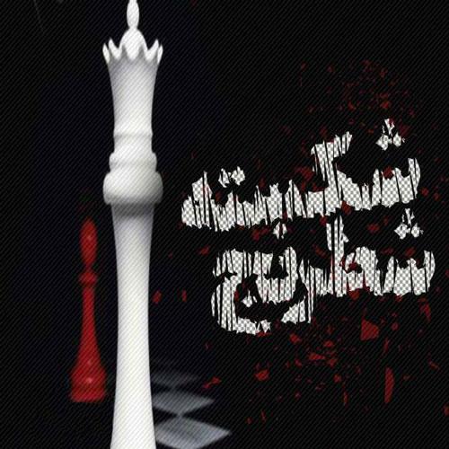 دانلود رمان شطرنج شکسته | اندروید apk ، آیفون pdf ، epub و موبایل