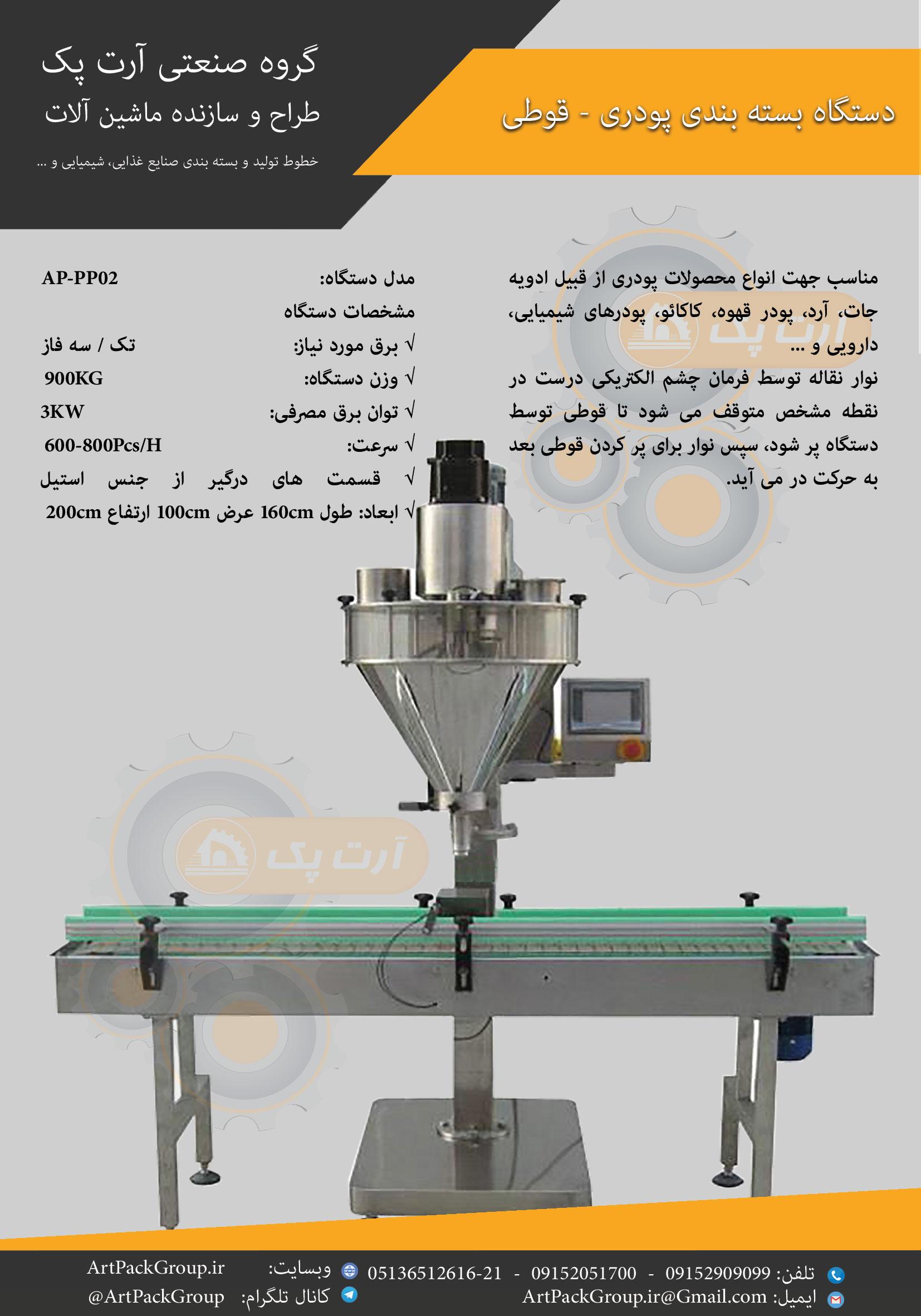 نمونه محصول دستگاه بسته بندی محصولات پودری درون قوطی