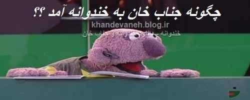 http://bayanbox.ir/view/2563079289353618670/jenab-khan1.jpg