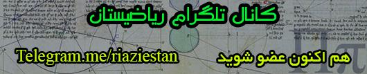 کانال تلگرام ریاضیستان