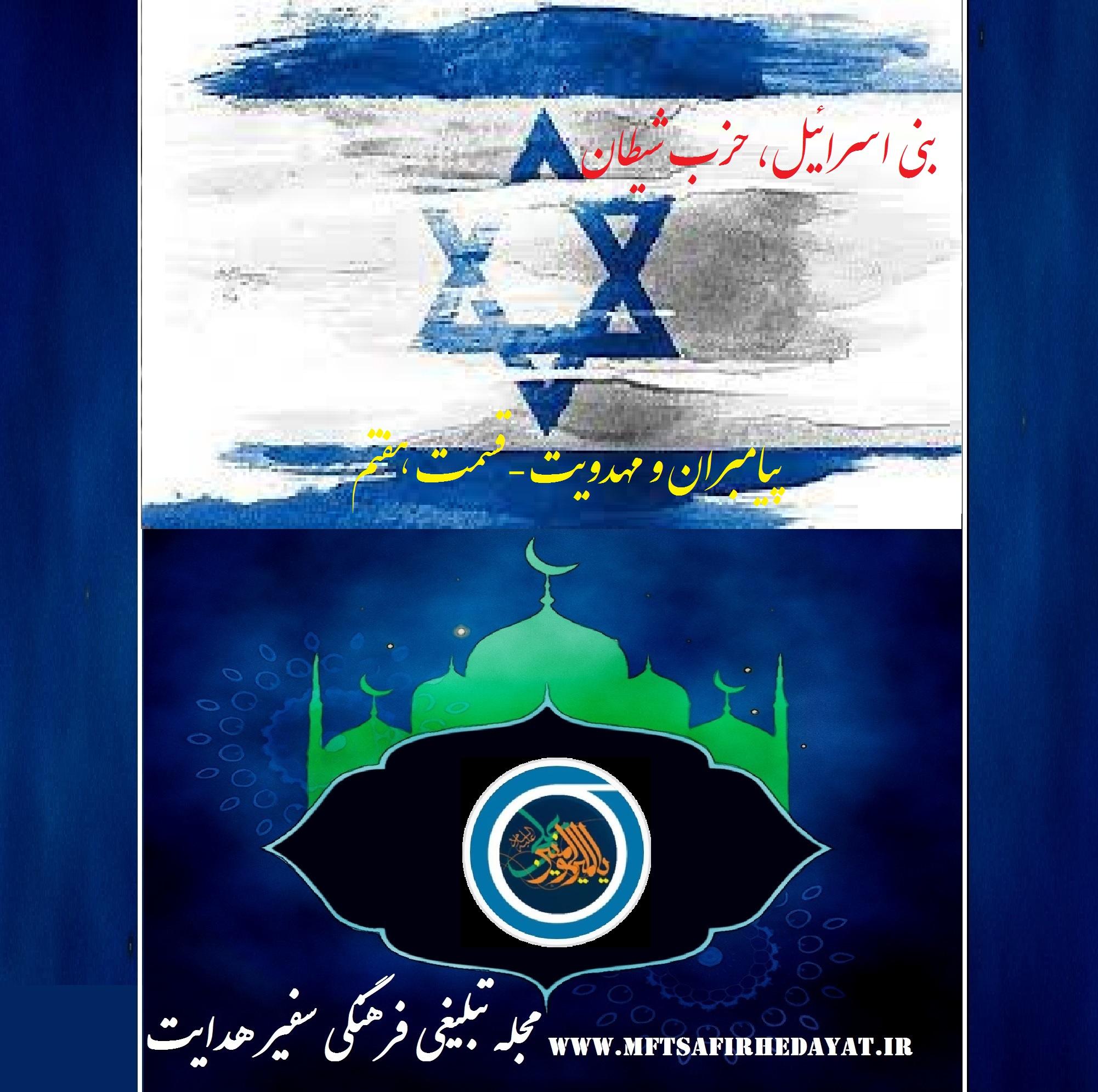 بنی اسرائیل، حزب شیطان