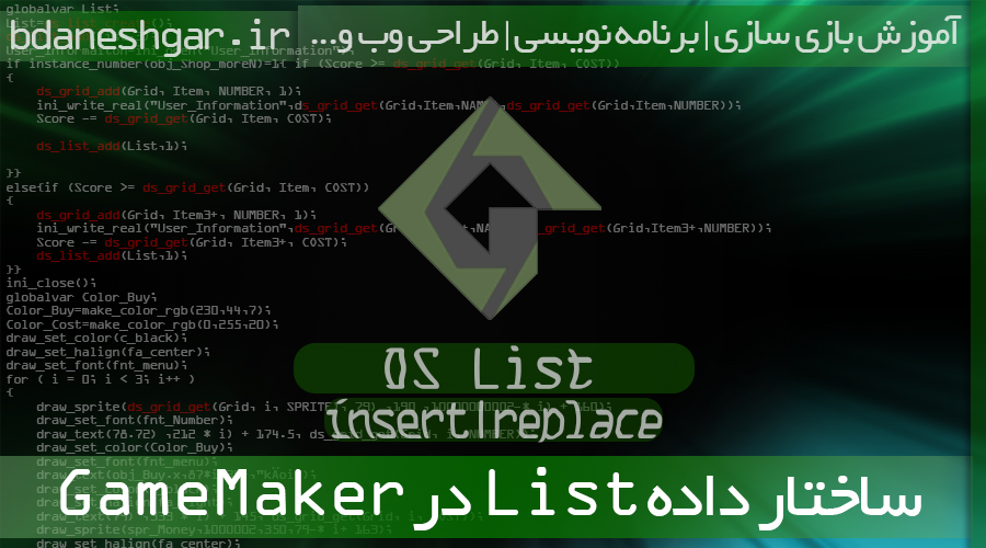 ساختار داده List در Game Maker