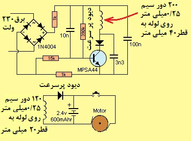 Inductive_Power_Supply