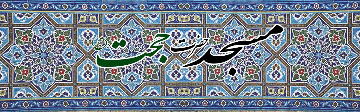 مسجد حضرت حجت(عج)