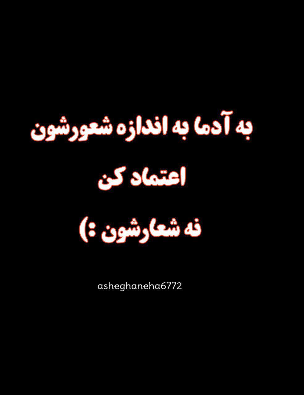٤٥ عکس متن دار تیکه دار و خفن خارق العاده + عکس نوشته پروفایل سری اول