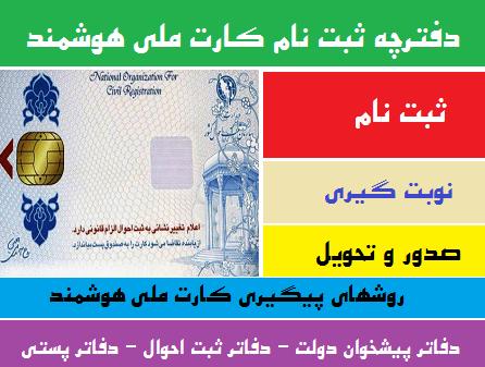 آموزش ثبت نام کارت ملی هوشمند