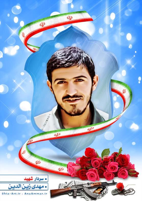 مجموعه پوستر سرافرازان ، سردار شهید مهدی زین الدین