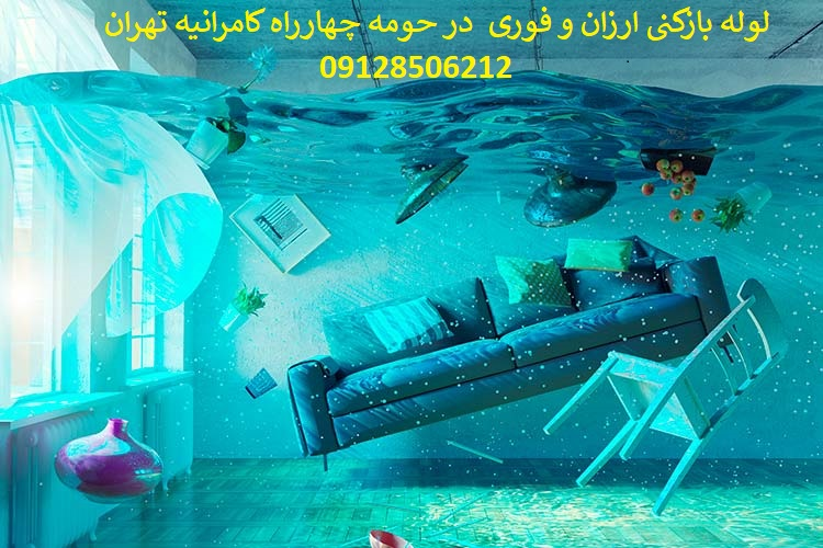 لوله بازکنی در حومه چهارراه کامرانیه تهران بطور فوری
