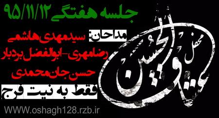 هاشمی-مهری-بردبار-جان محمدی-مراسم هفتگی 95/11/12-محفل عشاق الحسین(ع)