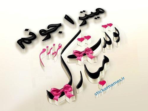 کیک اکرم جان تولدت مبارک عکس نوشته میترا جان تولدت مبارک :: استیکر نام ها