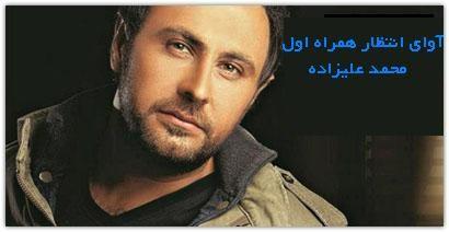 آوای انتظار همراه اول محمد علیزاده آلبوم گفتم نرو