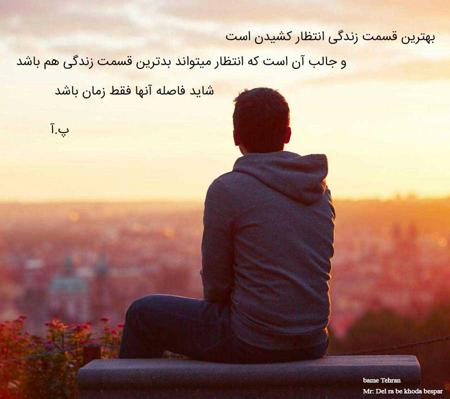 بدترین قسمت زندگی - بهترین قسمت زندگی