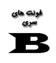 دانلود مجموعه 120 فونت فارسی سری B