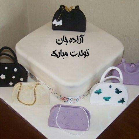 عکس نوشته تولدت مبارک آزاده جان :: استیکر نام ها