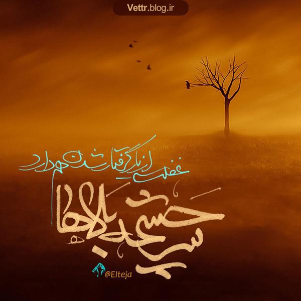 سر چشمه بلاها و سختی ها غیبت امام زمان