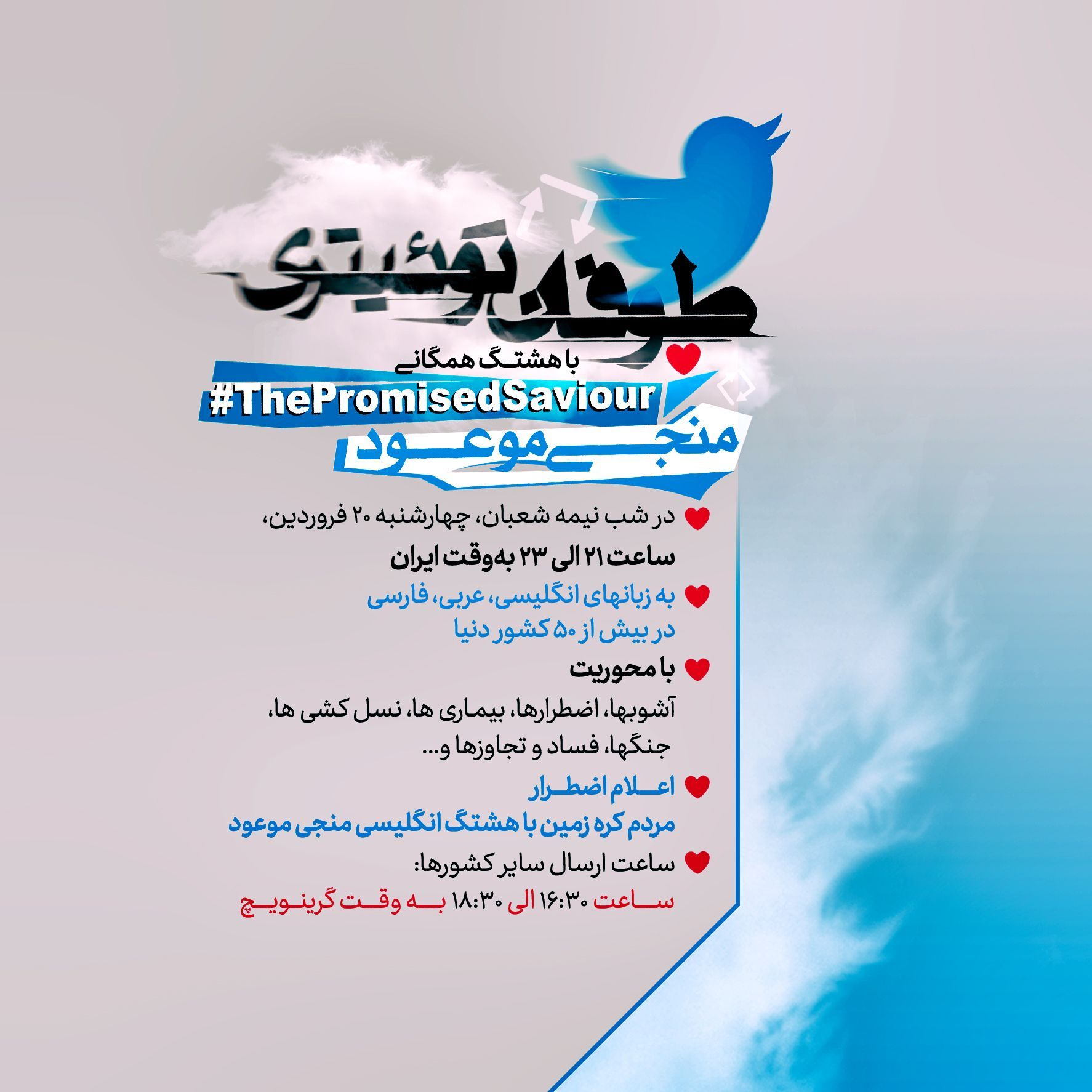 هشتگ #ThePromisedSaviour