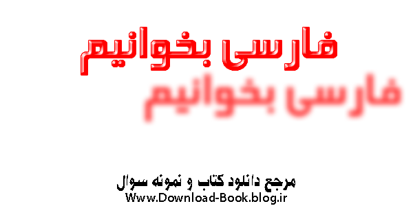 کتاب فارسی بخوانیم پنجم