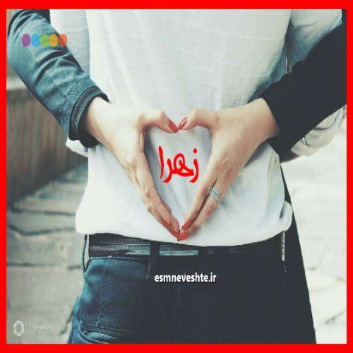 جدیدترین طرح و متن های عاشقانه اسم زهرا