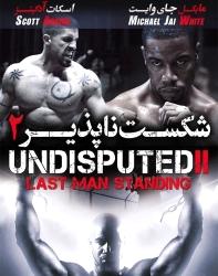 دانلود فیلم شکست ناپذیر 2 Undisputed 2 Last Man Standing 2006 دوبله فارسی