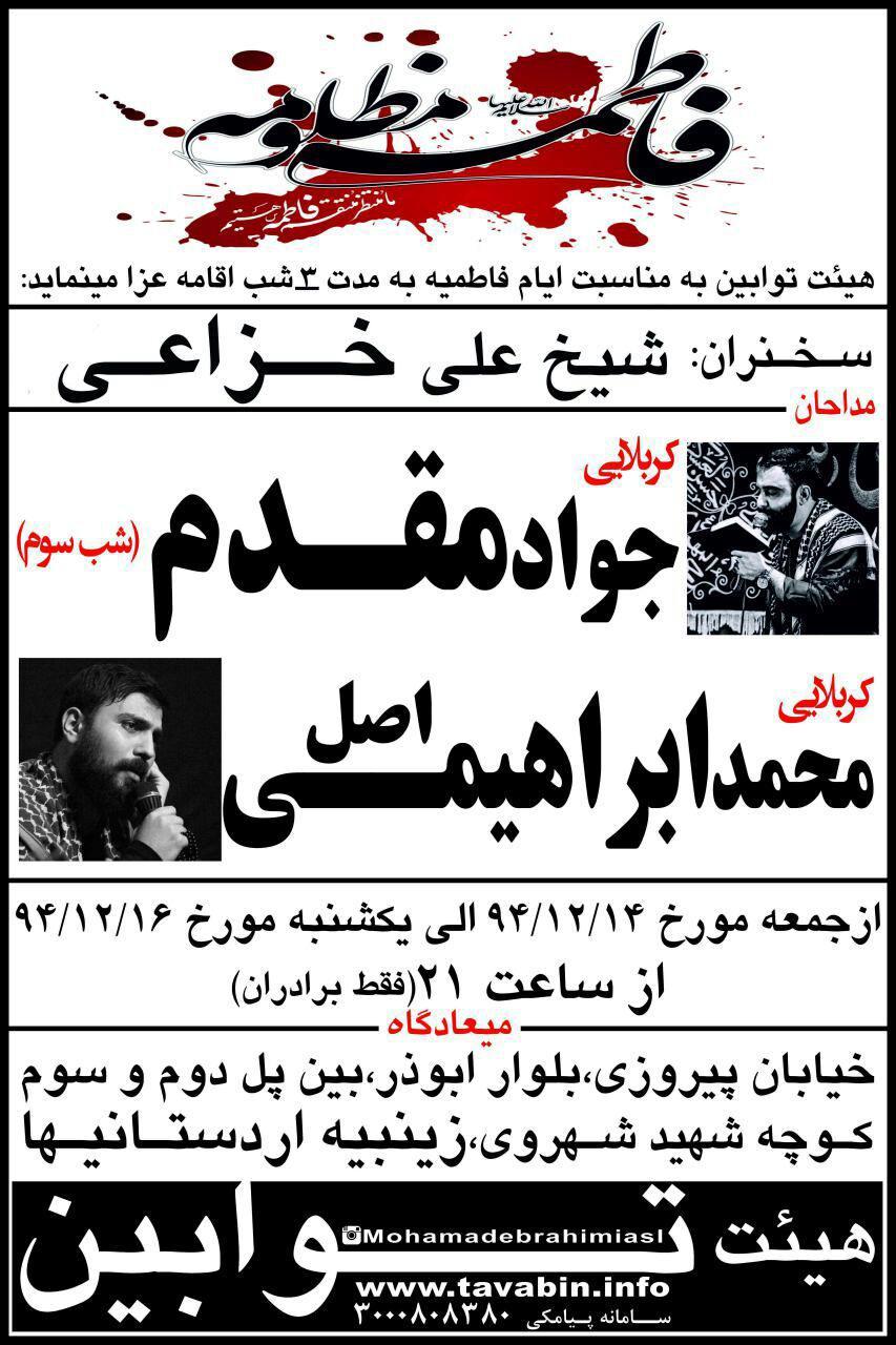http://bayanbox.ir/view/2668284141266164694/Moghadam.AyyamFatemieh1.1394.Tehran-Etelaeih.jpg