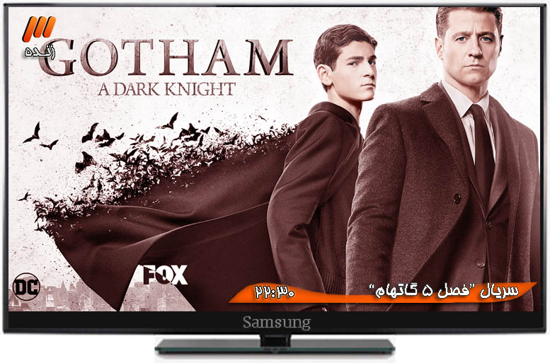 دانلود فصل 5 سریال گاتهام Gotham