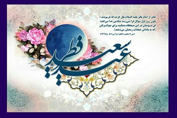 تبریک عید فطر حاوی حدیث