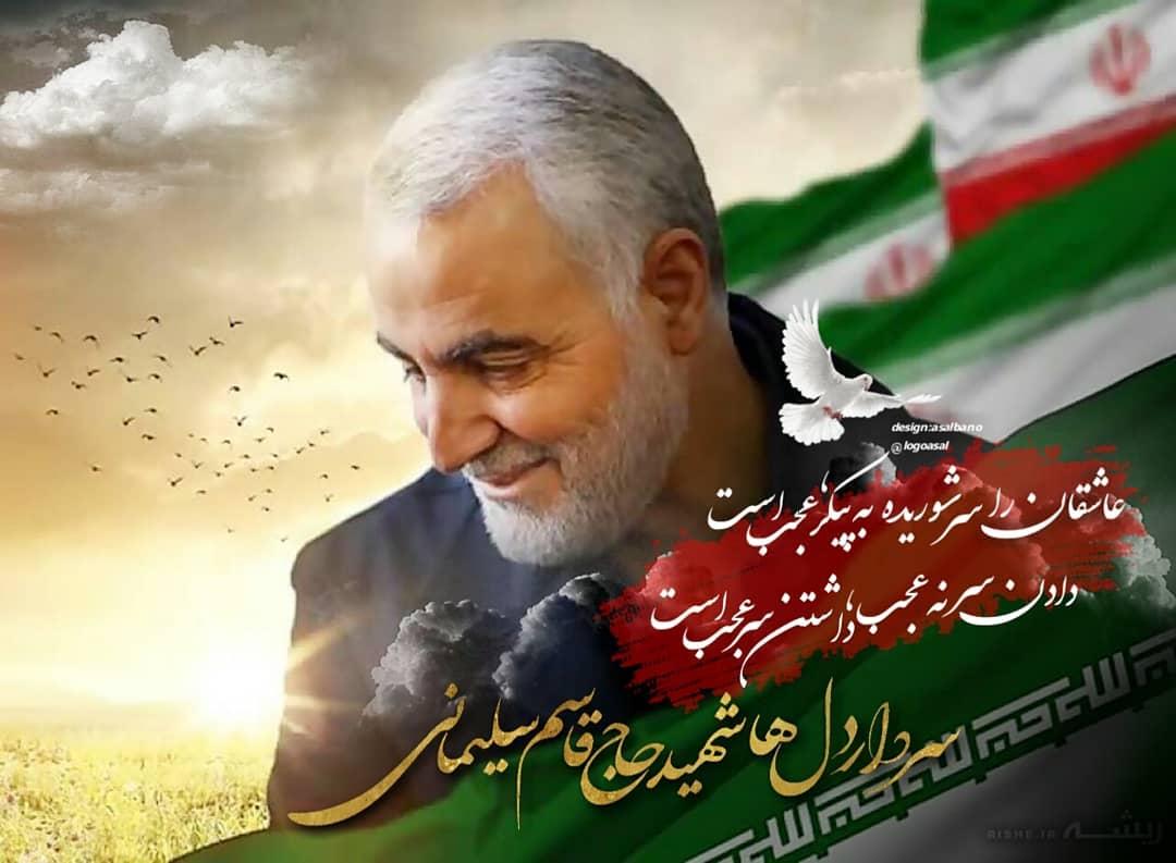 عکس نوشته سردار سلیمانی برای پروفایل با پرچم ایران