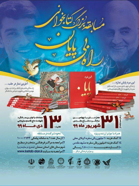مسابقه کتابخوانی راه بی پایان