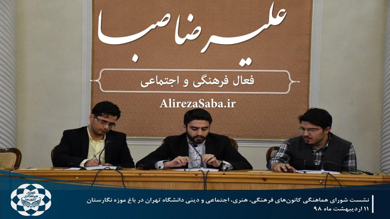 علیرضا صبا در جلسه شورای هماهنگی کانون های فرهنگی دانشگاه تهران
