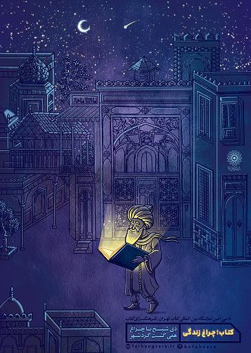 کتاب، چراغ زندگی
