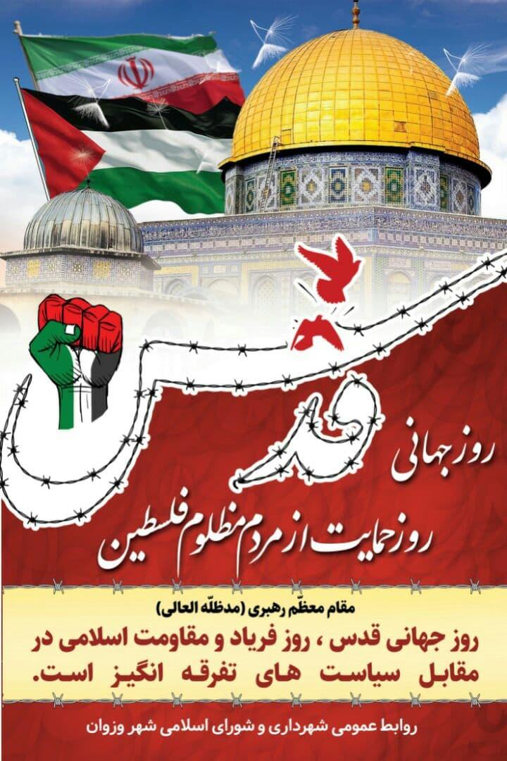 روز جهانی قدس روز حمایت از مردم مظلوم فلسطین گرامی باد