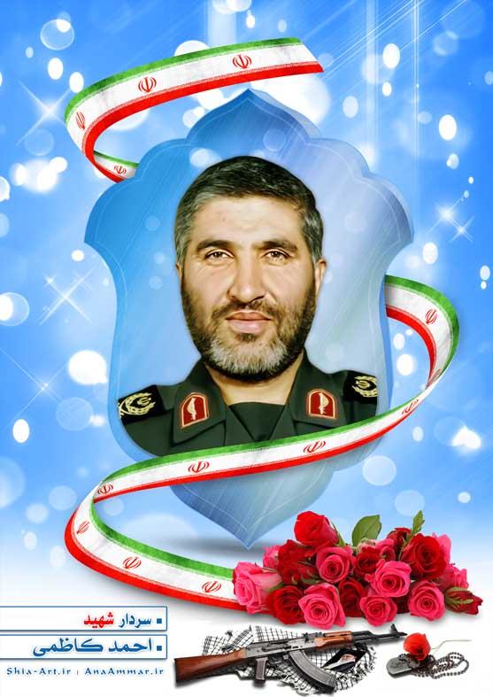 مجموعه پوستر سرافرازان ، سردار شهید احمد کاظمی