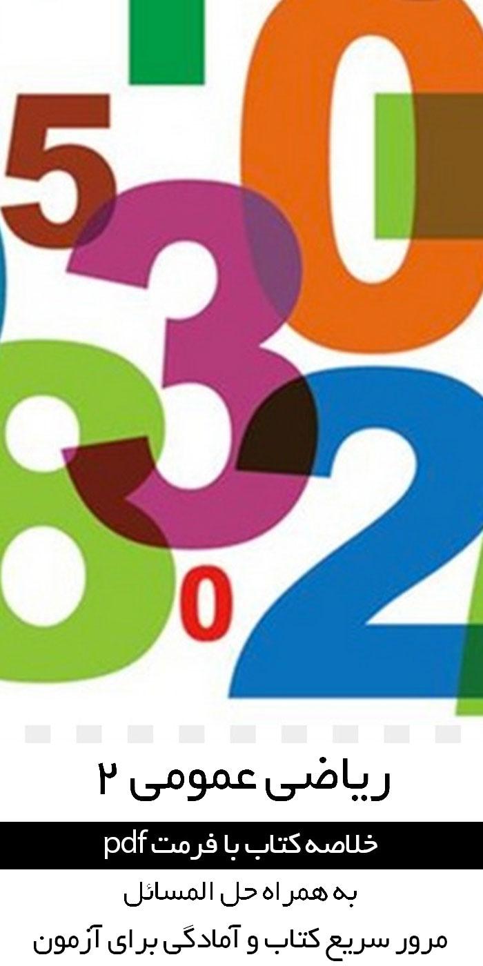 http://bayanbox.ir/view/2721745916462846621/%D8%AC%D8%B2%D9%88%D9%87-%D8%B3%D9%88%D8%A7%D9%84%D8%A7%D8%AA-%D8%B1%DB%8C%D8%A7%D8%B6%DB%8C-%D8%B9%D9%85%D9%88%D9%85%DB%8C-2.jpg