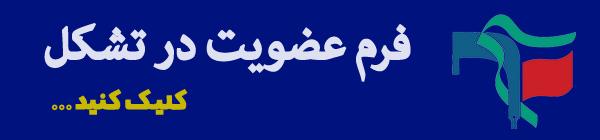 فرم عضویت در بسیج دانشجویی