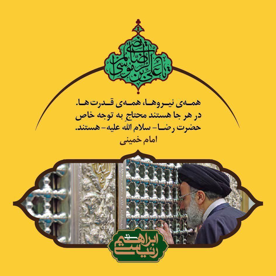 همه نیروها، همه قدرت ها، در هرجا هستند محتاج به توجه خاص حضرت رضا سلام الله علیه هستند