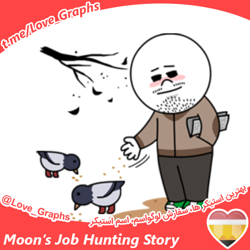 Moon's Job Hunting Story