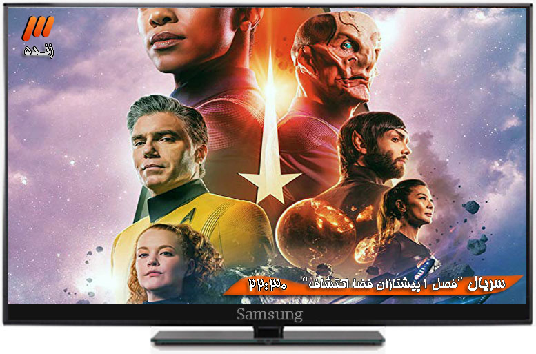 دانلود فصل 1 سریال Star Trek Discovery