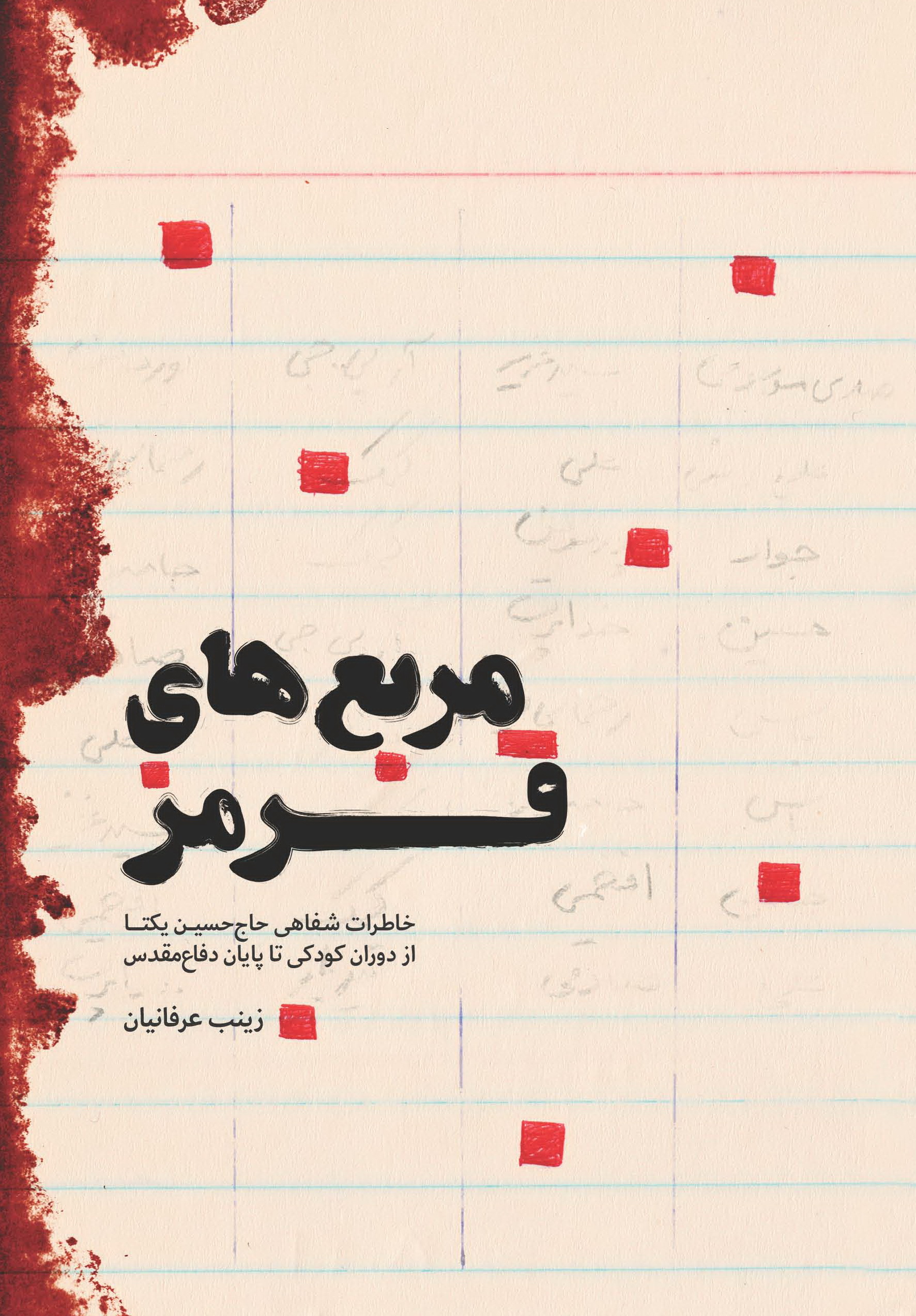مربع های قرمز/ خاطرات شفاهی حاج حسین یکتا از دوران کودکی تا پایان دفاع مقدس