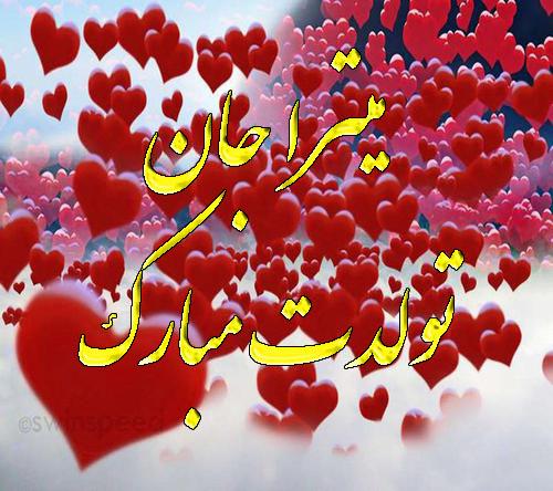 کیک اکرم جان تولدت مبارک عکس تولدت مبارک برای نام میترا
