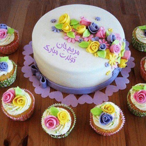 کیک تولد مریم