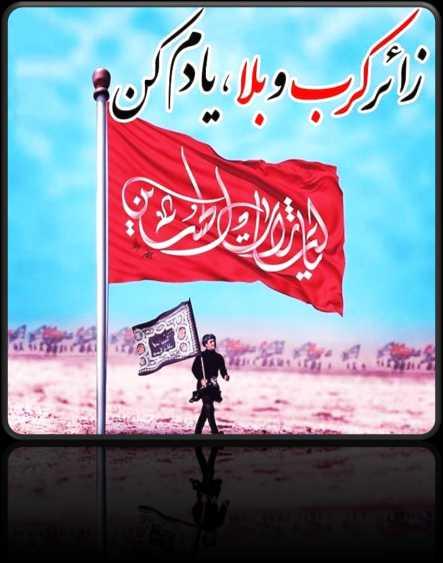 متن کامل زیارت اربعین حسینی همراه با صوت برای اندروید