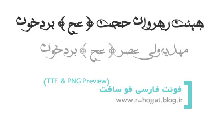 دانلود فونت فارسی غوسافت