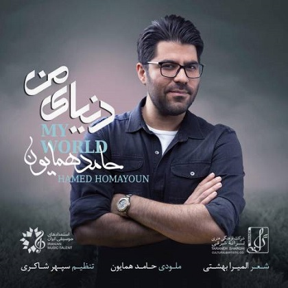 Hamed Homayoon, حامد همایون - دنیای من